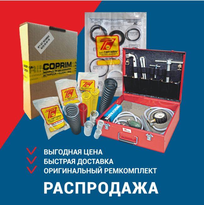 Распродажа ремонтных комплектов «TARTARINI» и «COPRIM»