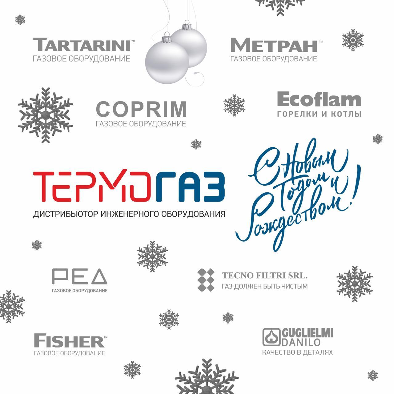 ООО «ТЕРМОГАЗ» поздравляет с наступающим Новым годом и Рождеством!