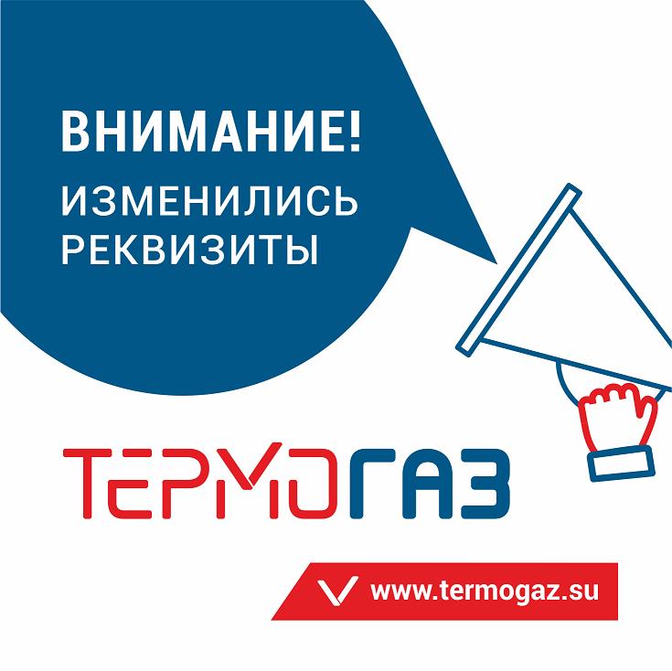 Внимание! Изменились реквизиты ООО «ТЕРМОГАЗ»