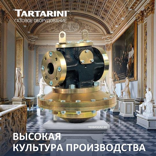 Регуляторы давления газа 𝗧𝗔𝗥𝗧𝗔𝗥𝗜𝗡𝗜, как безупречные шедевры итальянской скульптуры